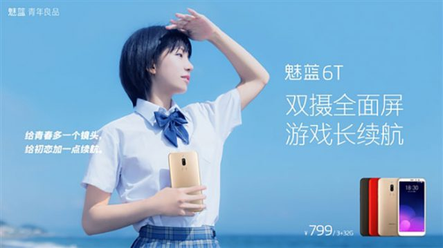 Meizu M6T : image 1