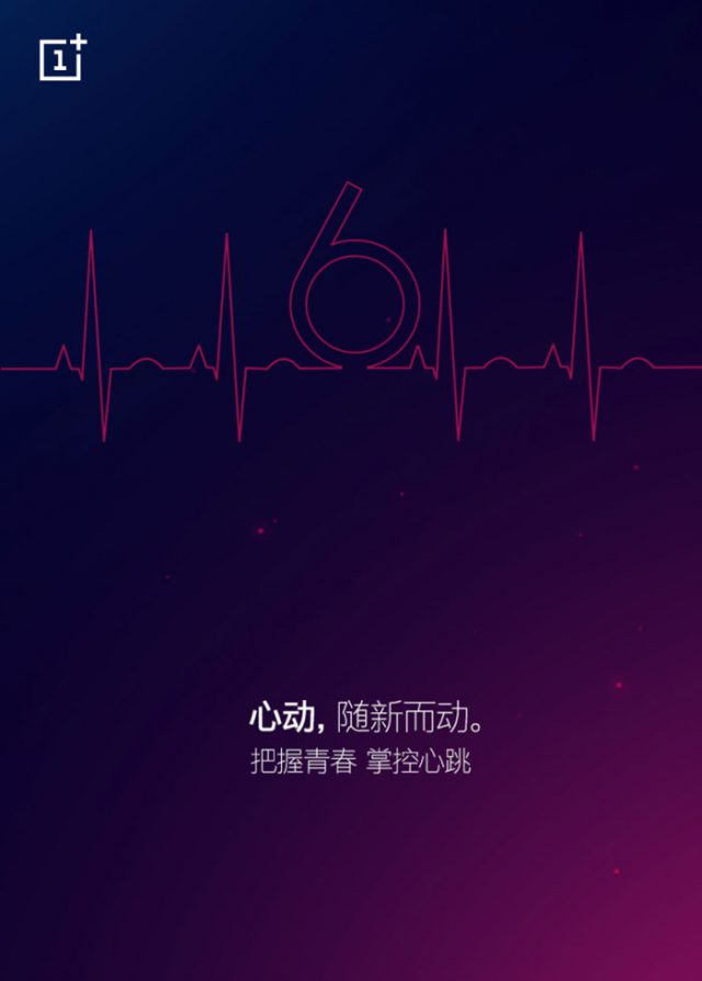 OnePlus 6 teaser 2