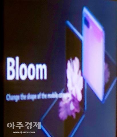 Une photo censée avoir été prise durant la présentation du Galaxy Bloom