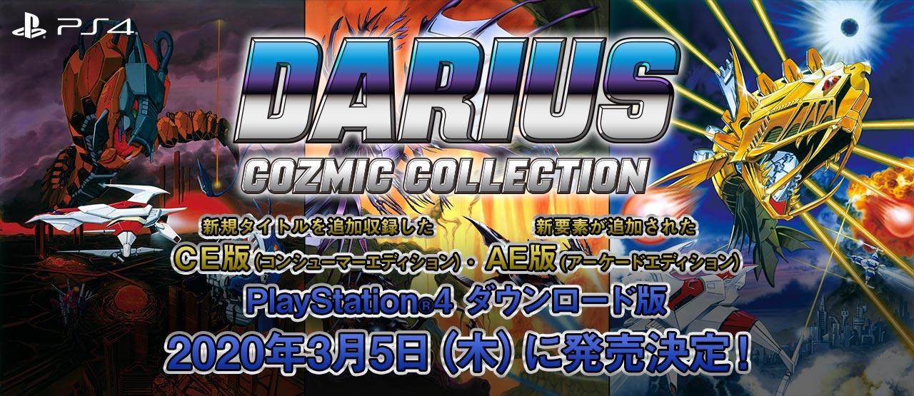 Darius Cozmic Collection se rapproche dangereusement sur PS4